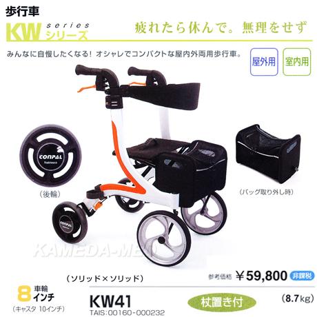 カワムラ KW41 四輪歩行車 抑速ブレーキ内蔵ホイル付【非課税品】