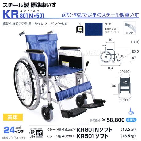 カワムラ KR801Nソフト/KR501ソフト スチール標準車いす【非課税品】