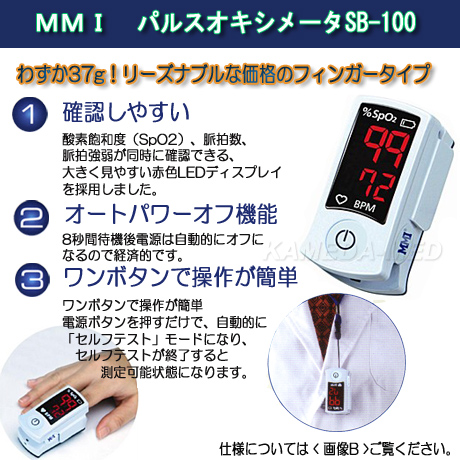 MMI パルスオキシメータ SB100