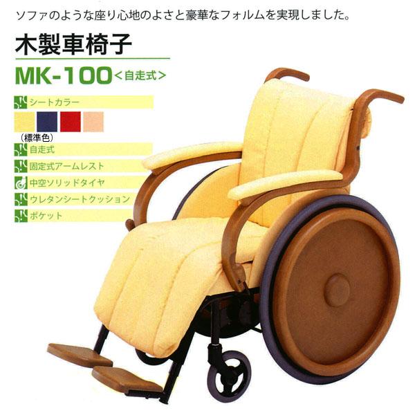 いうら MK-100 木製車椅子(自走式)【非課税品】