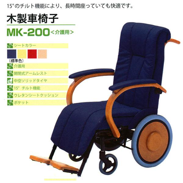 いうら MK-200 木製車椅子(介助式)【非課税品】
