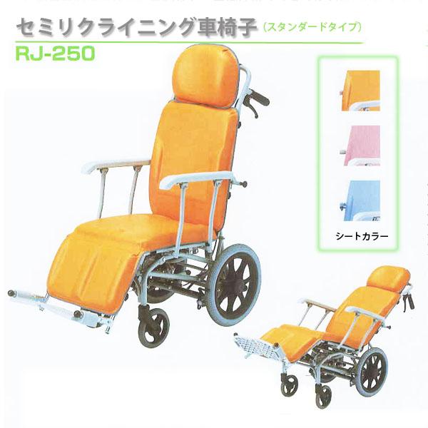 いうら RJ-250 セミリクライニング車椅子(スタンダードタイプ)【非課税品】