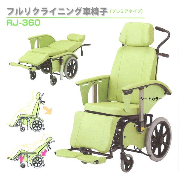 いうら RJ-360 フルリクライニング車椅子(プレミアタイプ)【非課税品】