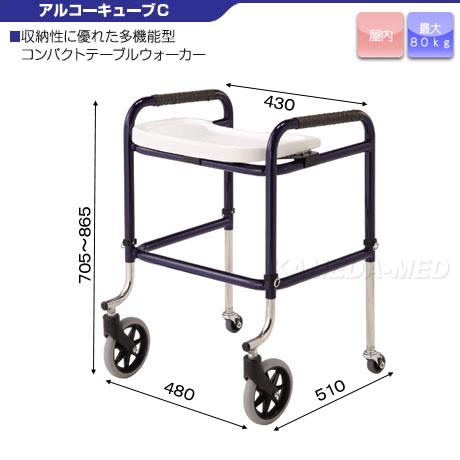 アルコーキューブC (室内用軽量コンパクト歩行車)【非課税品】