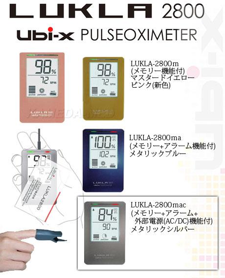 ユビックス ルクラ2800(LKL-2800mac)