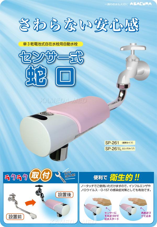 ASAKURA センサー式蛇口〔SP-261〕標準タイプ