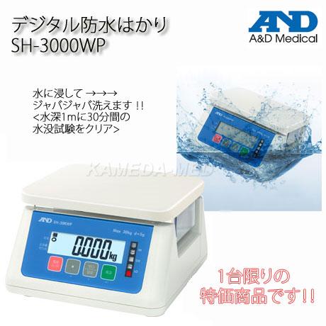 A&D デジタル防水はかり SH-3000WP【1台限り!】