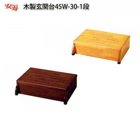 アロン 木製玄関台 45W-30-1段