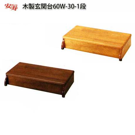 アロン 木製玄関台 60W-30-1段