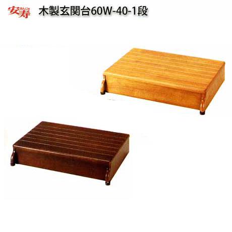 アロン 木製玄関台 60W-40-1段
