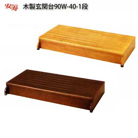 アロン 木製玄関台 90W-40-1段
