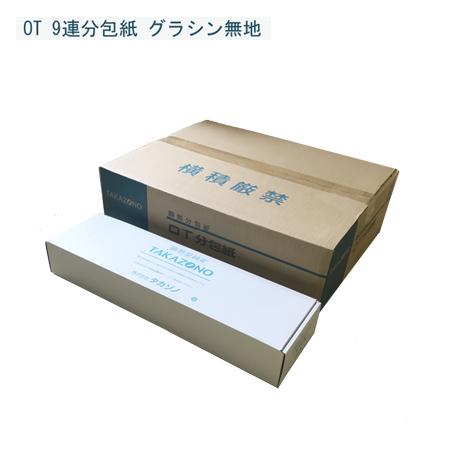 タカゾノ OT分包紙 9連 (1000枚)
