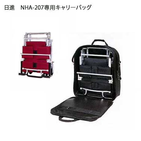 日進 NAH-207専用キャリーバッグ