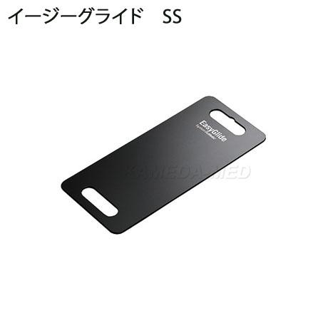 イージーグライド SS(KZ-A29034)