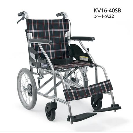 カワムラ KV16-40SB アルミ標準車いす(介助型)【非課税品】