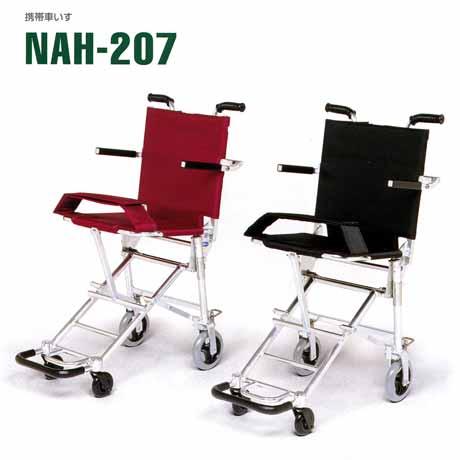 日進NAH-207【非課税品】