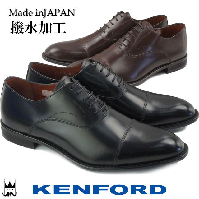 【送料無料】ケンフォード KB48 KENFORD リーガル社製 メンズ 靴 ビジネスシューズ ビジネス フォーマル リクルート ストレートチップ ブラック ダークブラウン 撥水加工 evid |4