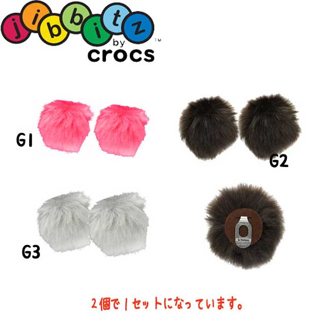 7a2a18a909c Crocs crocs girls kids shoes kids child accessories jibbitz Jibbitz  lovercrogg for accessories fluffy fur bomb Bon Bon clip charm flats faux fur  pom clip ...