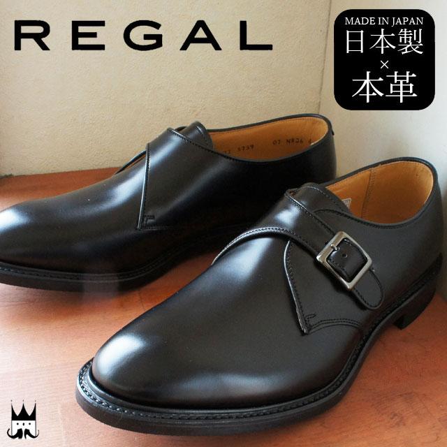【送料無料】REGAL リーガル メンズ ビジネスシューズ 07NR 革靴 紳士靴 モンクストラップ フォーマル ブラック evid  4