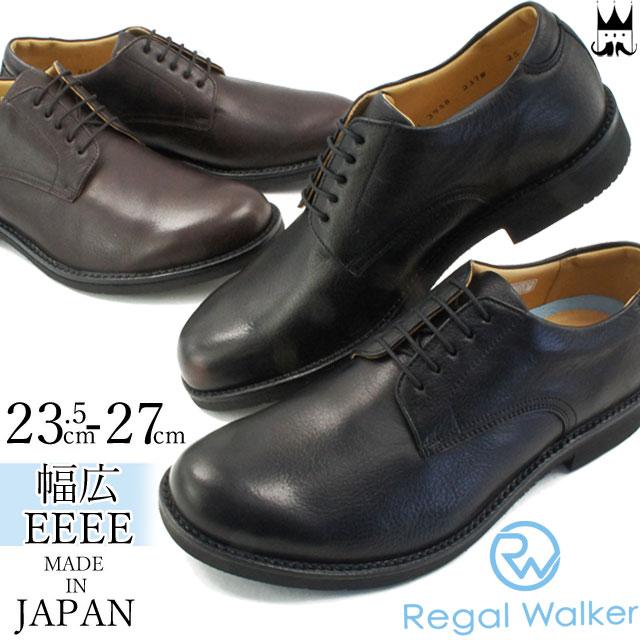 【送料無料】リーガルウォーカー REGAL WALKER メンズ ビジネスシューズ 237W 革靴 紳士靴 幅広 4E 黒 ブラック ダークブラウン evid |4