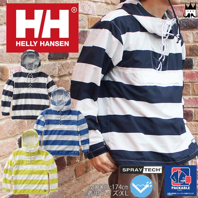 【送料無料】(一部地域除く)ヘリーハンセン HELLY HANSEN メンズ 長袖 パーカー HOE11802 ボーダーベルゲンアノラック ウィンドブレーカー N1 ボーダーネイビー B8 ボーダーアースブルー Y1 ボーダーイエロー evid