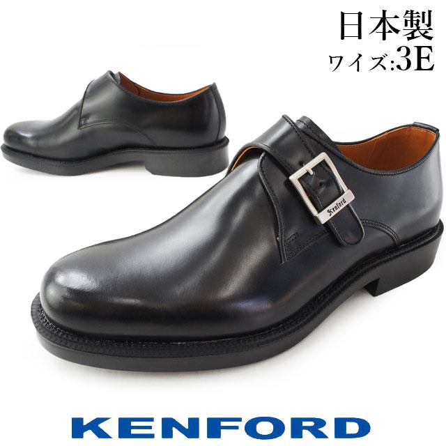【送料無料】ケンフォード KENFORD ビジネスシューズ メンズ K642L モンクストラップ メイドインジャパン MADE IN JAPAN 日本製 黒 evid  4