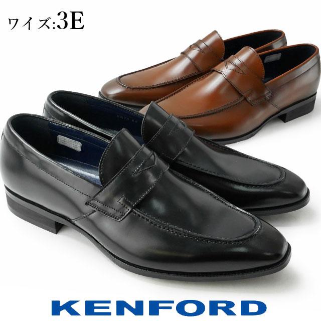 【送料無料】ケンフォード KENFORD ローファー メンズ KN73 ビジネスシューズ ワイズ3E 紳士靴 フォーマル ブラック ブラウン evid |4