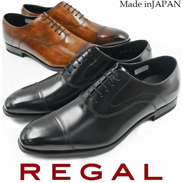 【送料無料】REGAL リーガル ビジネスシューズ 革靴 紳士靴 メンズ 21UR ストレートチップ 日本製 フォーマル ワイズ2E リクルート フレッシャーズ 就活 ビジネス B DBR evid o-sg |4