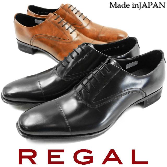 【送料無料】REGAL リーガル ビジネスシューズ 革靴 紳士靴 メンズ 725R ストレートチップ 日本製 フォーマル ワイズ2E リクルート フレッシャーズ 就活 ビジネス B BR evid o-sg |4