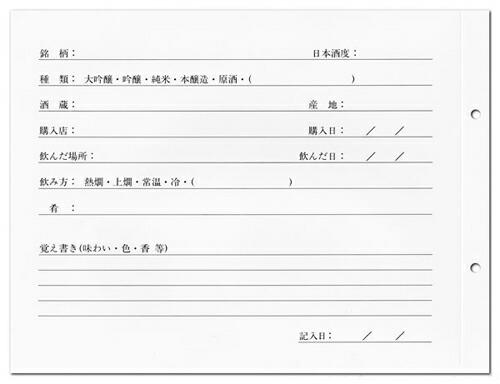 酒録 日本酒用 ワインラベル レコーダー 10シート ロングセラー WINEX オリジナル 高品質 貼り直し フリースペース