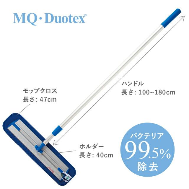 【売れてます!】MQ Duotex プレミアムモップセット 47cm ブルー プロ仕様 清掃業界 軽量ハンドル 立ったまま長さ調節 床 窓 壁 天井 360度 家中 優れモノ 上質 マイクロファイバー 吸水力 拭き取り力 インテリア 掃除