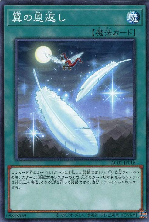 遊戯王 AC01-JP016 ノーマル 魔法 翼の恩返し 【中古】【Sランク】