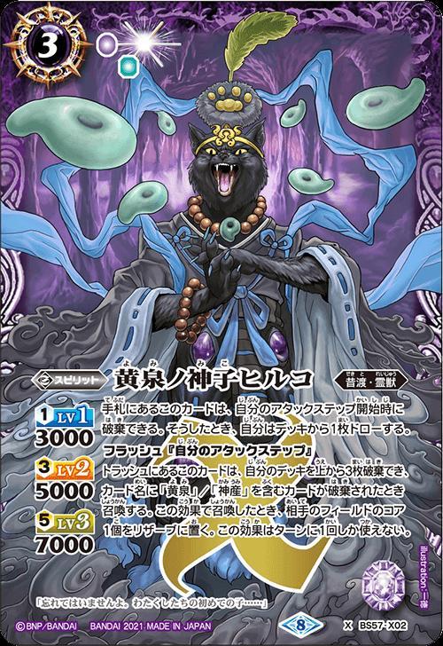 バトルスピリッツ BS57-X02 X 紫 ◆通常版◆ 黄泉ノ神子ヒルコ ◆通常版◆ 【中古】【Sランク】