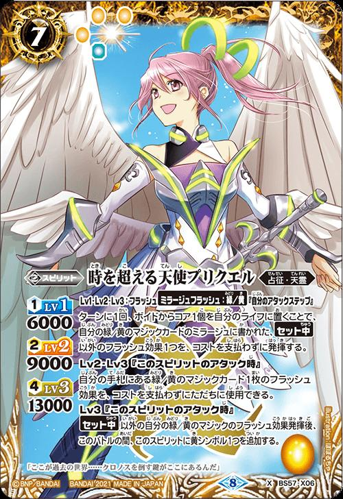 バトルスピリッツ BS57-X06 X 黄 ◆通常版◆ 時を超える天使プリクエル ◆通常版◆ 【中古】【Sランク】