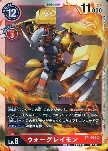 デジモンカードゲーム BT1-025 SR 赤 Sランク オンライン限定商品 通常版 オーバーのアイテム取扱☆ ウォーグレイモン 中古