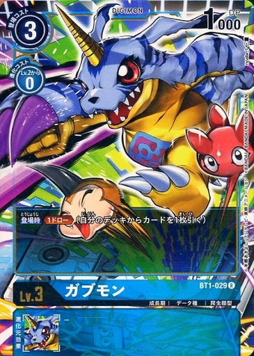 デジモンカードゲーム BT1-029 パラレル フレームレス 青 Sランク ガブモン 中古 新色 受注生産品