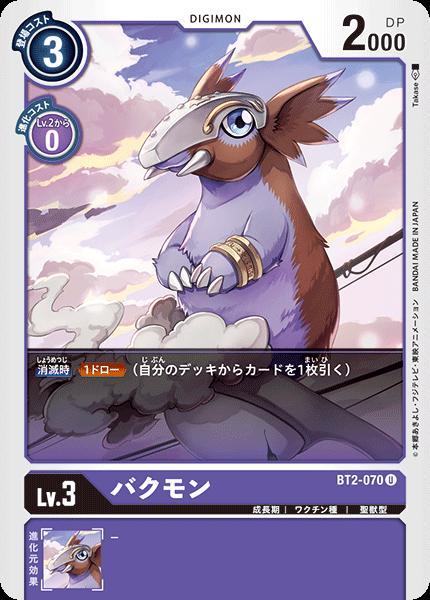 デジモンカードゲーム BT2-070 U 信頼 紫 新発売 バクモン 中古 Sランク