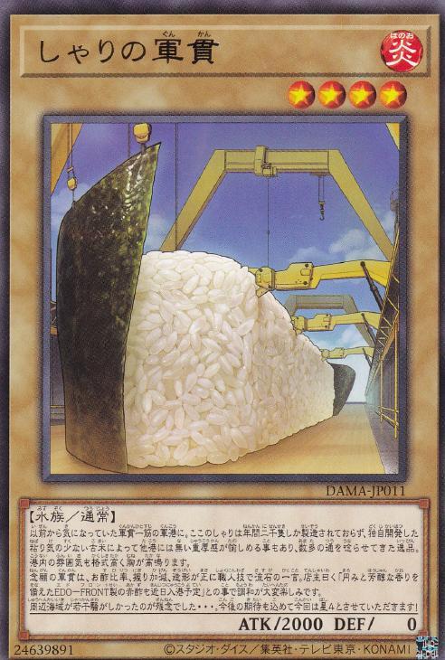 セール商品 遊戯王 DAMA-JP011 字レア 通常モンスター しゃりの軍貫 Sランク 国内在庫 中古
