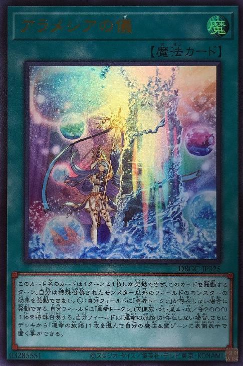 遊戯王 DBGC-JP025 ウルトラレア 魔法 アラメシアの儀 【中古】【Sランク】