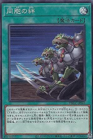 遊戯王 DBGC-JP041 ノーマル 魔法 同胞の絆 【中古】【Sランク】