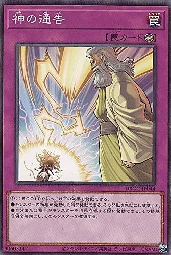 遊戯王 DBGC-JP044 ノーマル 罠 神の通告 【中古】【Sランク】