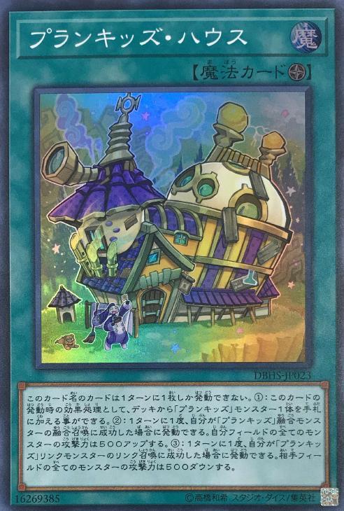 遊戯王 DBHS-JP023 百貨店 スーパーレア セール価格 魔法 プランキッズ ハウス Sランク 中古