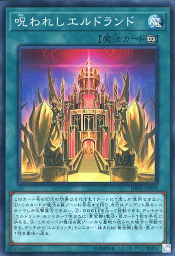 遊戯王 公式ショップ 今だけスーパーセール限定 DBSS-JP028 スーパーレア 魔法 中古 呪われしエルドランド Sランク