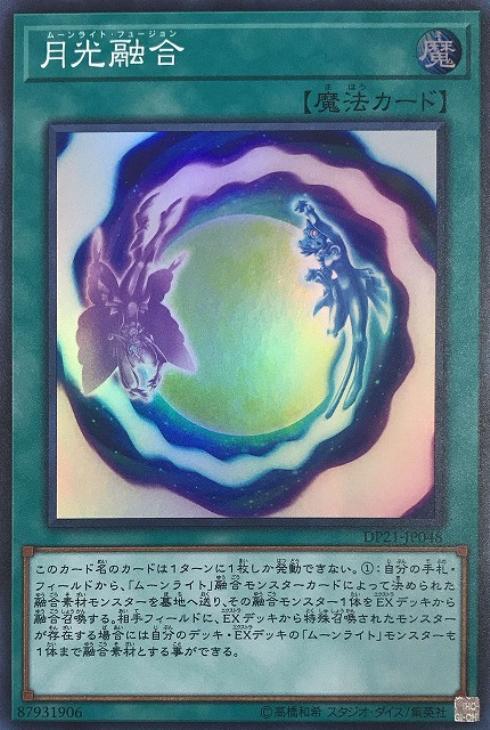 遊戯王 DP21-JP048 ついに再販開始 スーパーレア 魔法 中古 月光融合 店内限界値引き中&セルフラッピング無料 Sランク
