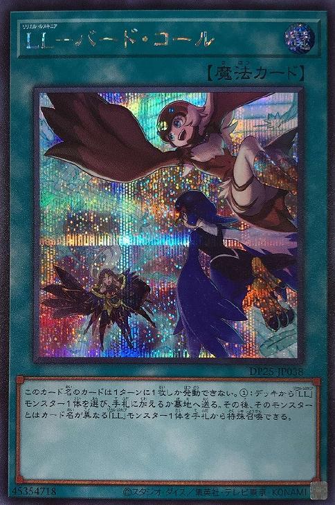 遊戯王 2020新作 DP25-JP038 シークレットレア 送料0円 魔法 コール LL-バード 中古 Sランク
