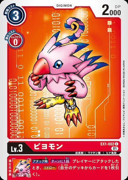 デジモンカードゲーム EX1-002 C 商店 赤 ピヨモン 新生活 中古 Sランク