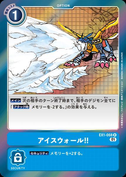 デジモンカードゲーム EX1-068 R レア 青 アイスウォール!! 【中古】【Sランク】