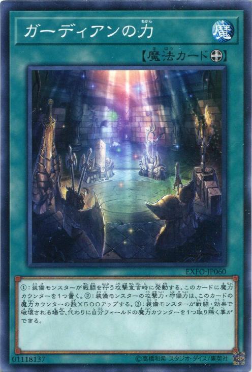 贈物 遊戯王 EXFO-JP060 ノーマル 魔法 ガーディアンの力 返品交換不可 中古 Sランク