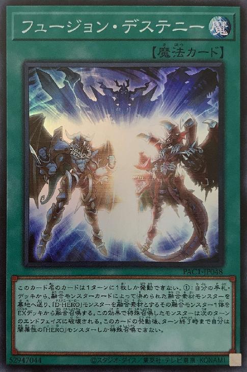 遊戯王 PAC1-JP048 スーパーレア 定番から日本未入荷 魔法 Sランク デステニー 大特価!! フュージョン 中古