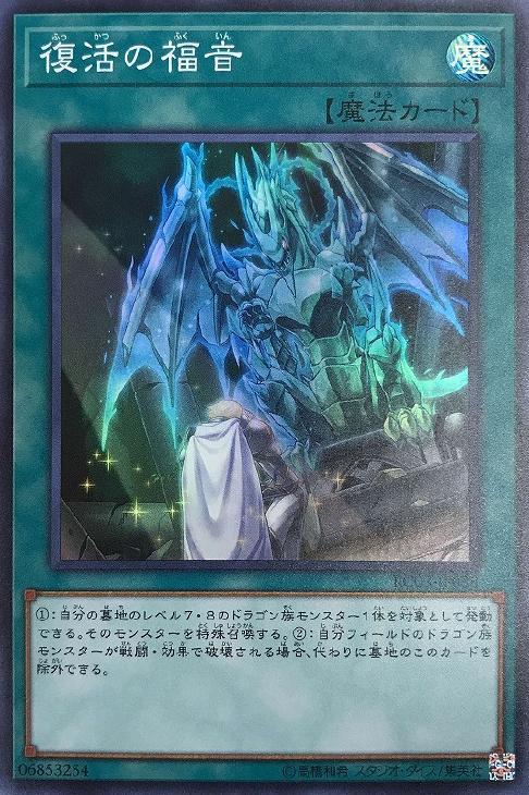 おすすめ 遊戯王 売買 RC03-JP038 スーパーレア 魔法 Sランク 復活の福音 中古